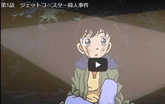 名探偵コナンジェットコースター殺人事件動画