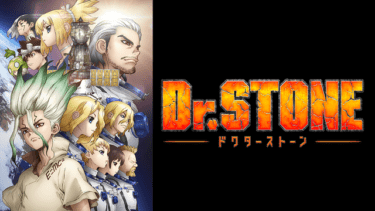 Dr.STONE 第1期【アニメ】1話「無料動画」